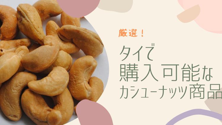 カシューナッツ商品 アイキャッチ