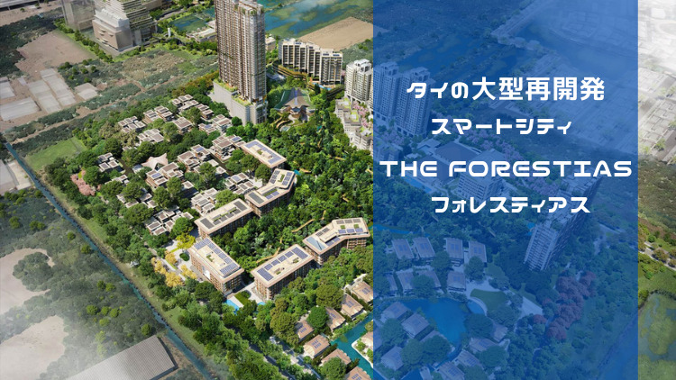 出典:MQDC The Forestias https://mqdc.com/our-business/theme-project/theforestias/facility