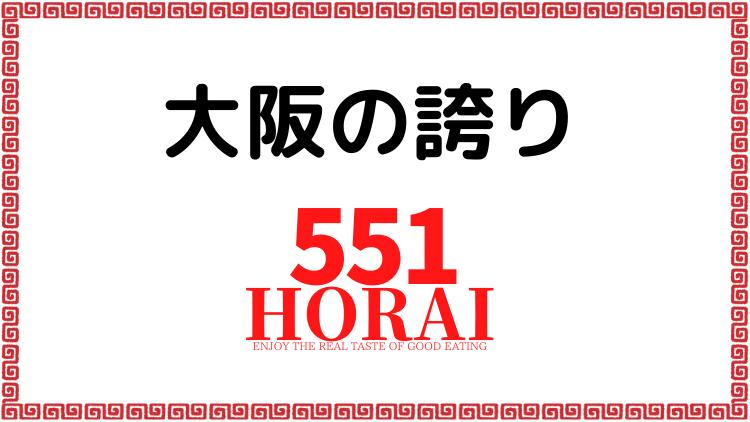 551の蓬莱