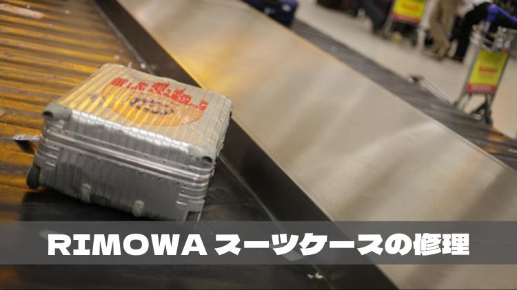 RIMOWAスーツケース アイキャッチ