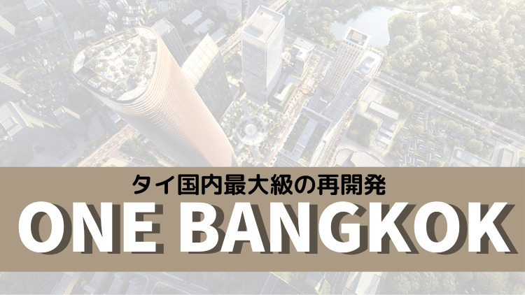タイ国内最大級の再開発 ONE BANGKOK